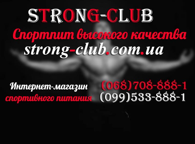 Адреса развесного спортивного питания Strong-Club