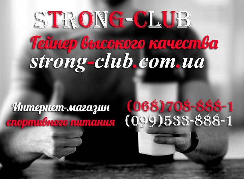 Інтернет магазин спортивного харчування Strong-Club
