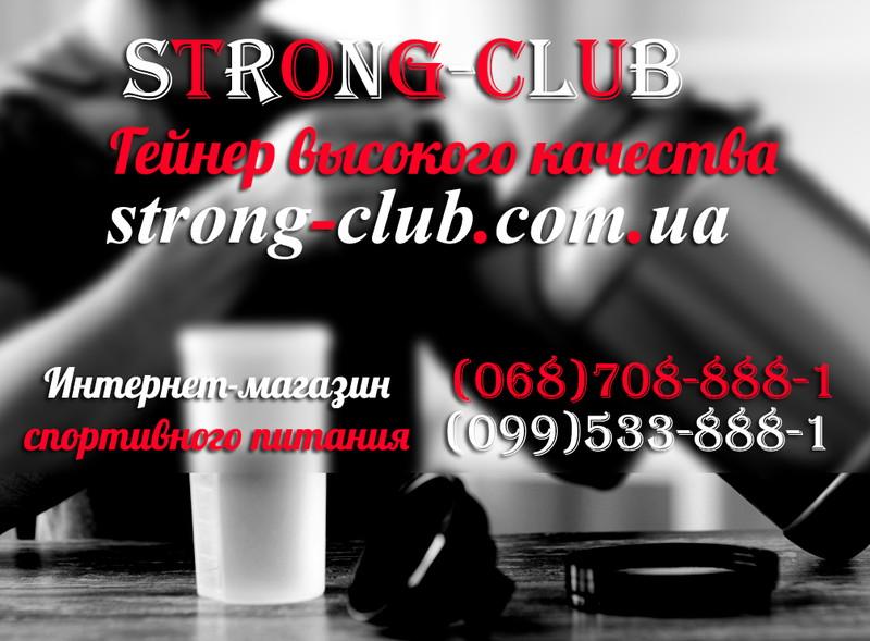 Интернет магазин спортивного питания на развес Strong-Club