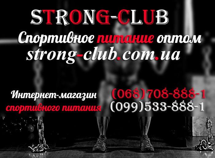 Спортивное питание оптом от Strong-Club
