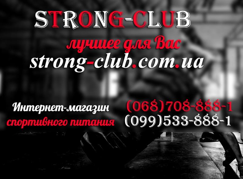 Магазин развесного спортпита Strong-Club. Телефоны и контакты