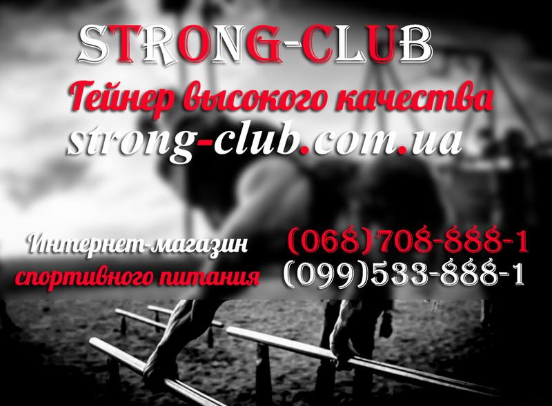 Телефоны интернет магазина развесного спортивного питания Strong-Club