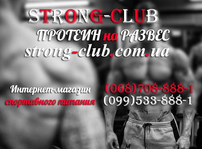 Интернет магазин спортивного питания Strong-Club