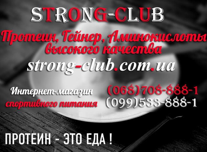 Спортивное питание на развес от Strong-Club