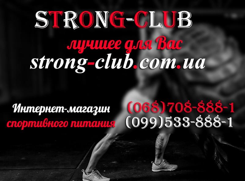 Магазин сывороточного протеина Strong-Club. Телефоны и контакты