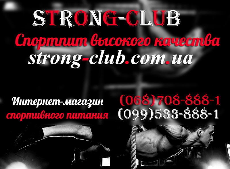 Контакты развесного протеина Strong-Club