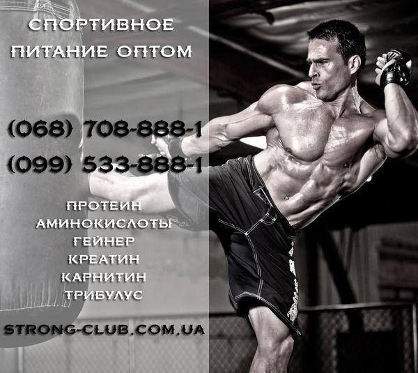 Спортивное питание Strong Club