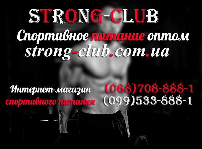 Оптовая продажа спортивного питания в Украине от StrongClub
